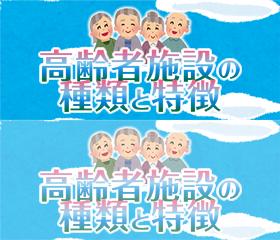 高齢者施設の種類と特徴