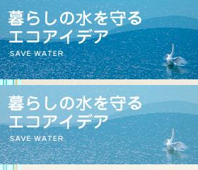 暮らしの水を守るエコアイデア