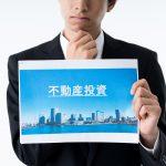 【専門家監修】noi利回りとは?不動産投資の重要指標を徹底解説